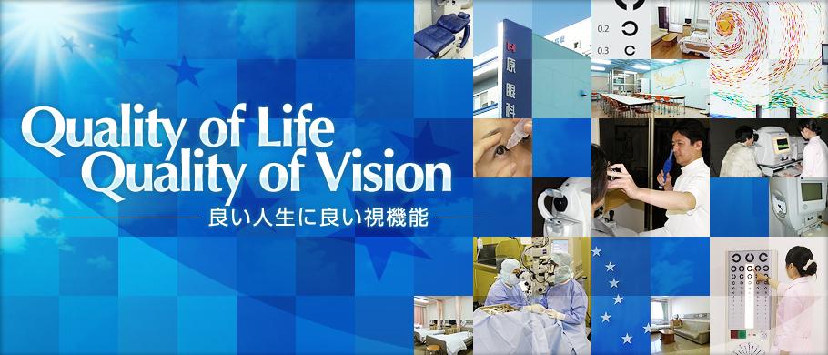 世界の医療を地域の人々に 宇都宮に眼科の個人病院があって良かったといわれるような個人病院としてこの世に意義のある施設をつくっていきたいと願っています。